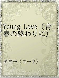 Young Love(青春の終わりに)