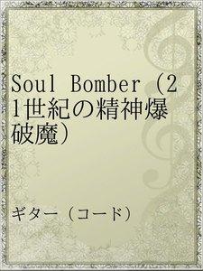 Soul Bomber(21世紀の精神爆破魔)
