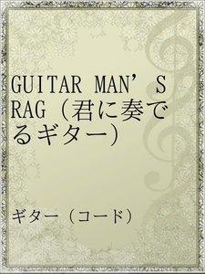 GUITAR MAN'S RAG(君に奏でるギター)