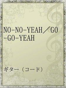 NO-NO-YEAH/GO-GO-YEAH