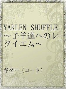 YARLEN SHUFFLE~子羊達へのレクイエム~