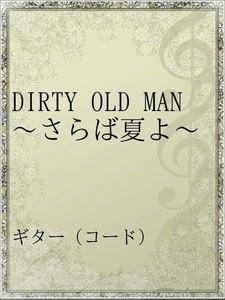 DIRTY OLD MAN ~さらば夏よ~