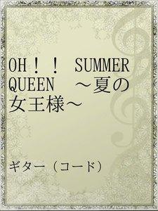 OH!! SUMMER QUEEN ~夏の女王様~
