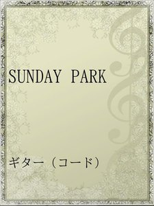 SUNDAY PARK