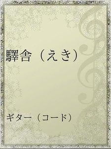 驛舎(えき)
