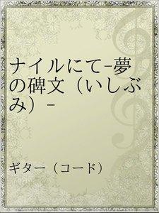 ナイルにて-夢の碑文(いしぶみ)-