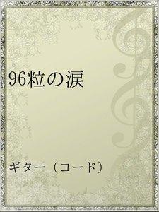 96粒の涙