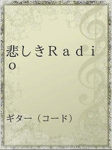 悲しきRadio