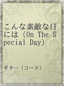 こんな素敵な日には(On The Special Day)