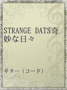 STRANGE DATS奇妙な日々