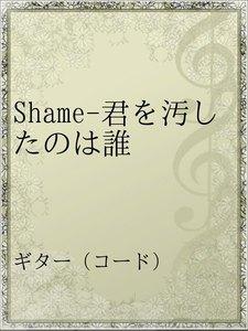 Shame-君を汚したのは誰