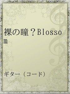 裸の瞳?Blossom