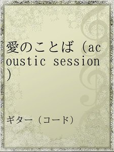 愛のことば(acoustic session)