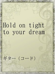 Hold on tight to your dream