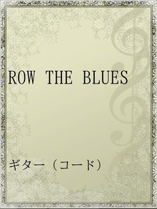 ROW THE BLUES