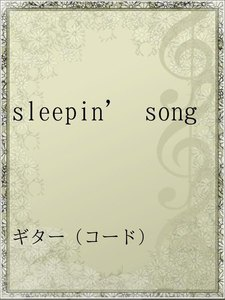 sleepin' song