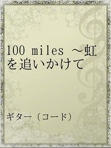 100 miles ~虹を追いかけて