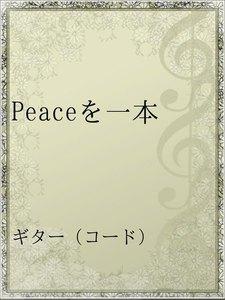 Peaceを一本
