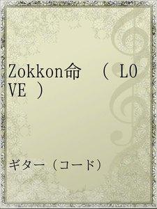 Zokkon命 ( LOVE )