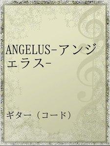 ANGELUS-アンジェラス-