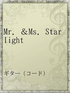 Mr.&Ms.Starlight
