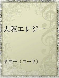 大阪エレジー