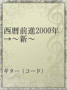 西暦前進2000年→~新~