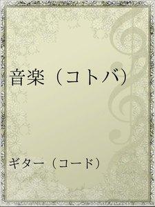 音楽(コトバ)