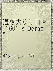 """過ぎ去りし日々""""60's Deram"""""""