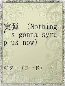 実弾 (Nothing's gonna syrup us now)