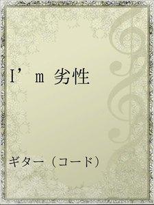I'm 劣性