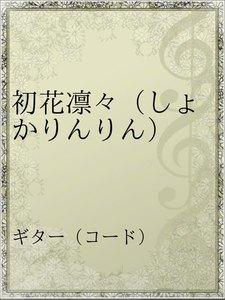 初花凛々(しょかりんりん)
