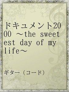 ドキュメント2000 ~the sweetest day of my life~