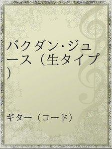 バクダン・ジュース(生タイプ)