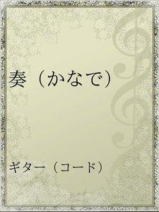 奏(かなで)