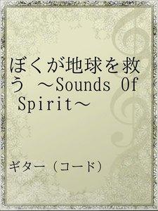ぼくが地球を救う ~Sounds Of Spirit~