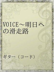 VOICE~明日への滑走路
