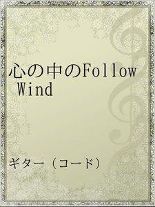 心の中のFollow Wind