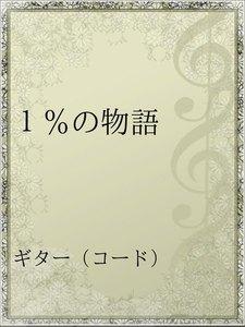 1%の物語