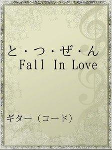 と・つ・ぜ・ん Fall In Love