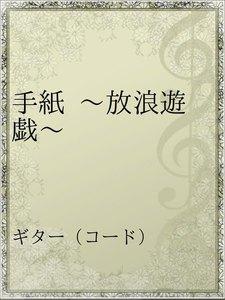 手紙 ~放浪遊戯~