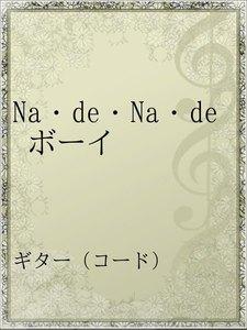 Na・de・Na・de ボーイ