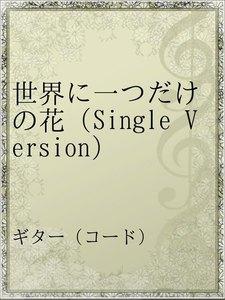 世界に一つだけの花(Single Version)