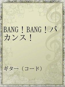 BANG!BANG!バカンス!