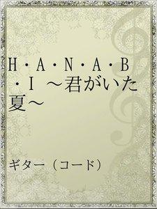 H・A・N・A・B・I ~君がいた夏~