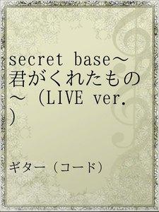 secret base~君がくれたもの~(LIVE ver.)
