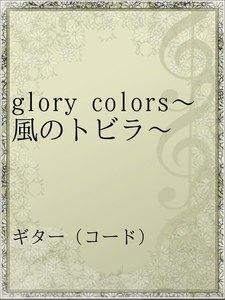 glory colors~風のトビラ~
