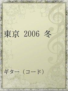 東京 2006 冬