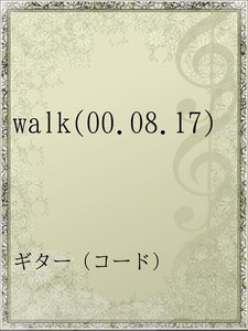 walk(00.08.17)