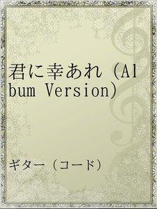 君に幸あれ(Album Version)